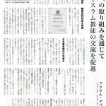 【日本マレーシア協会】イスラム市場でのテスト販売推奨