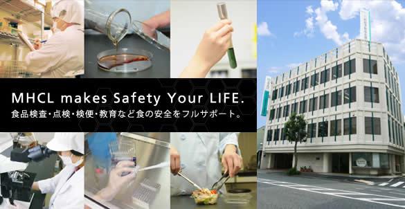 町田予防衛生研究所